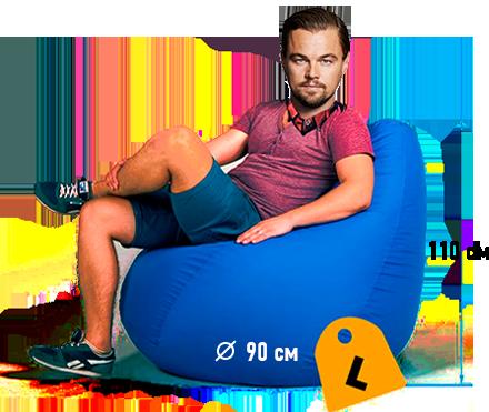 Размер кресло-мешка: L